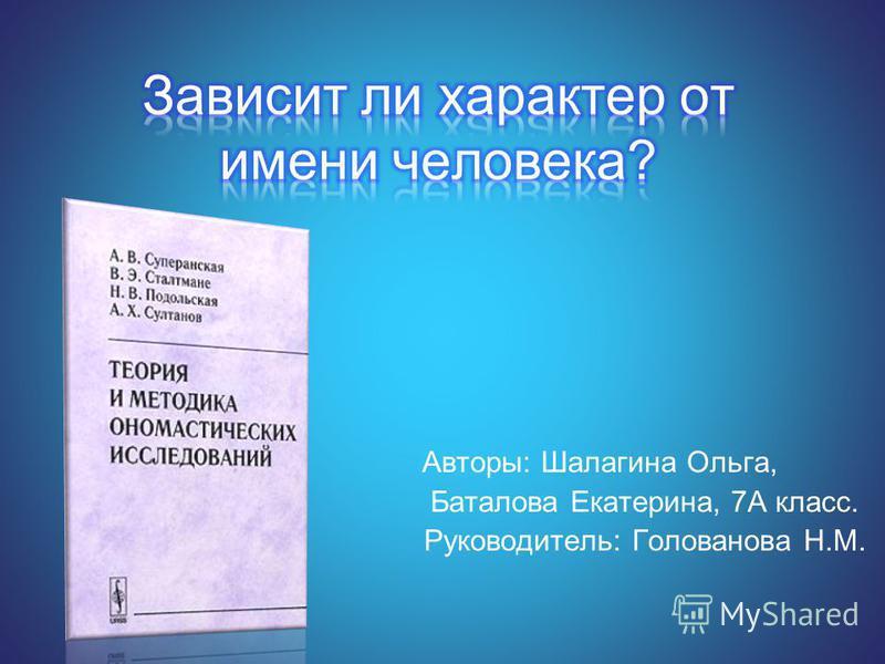 Авторы: Шалагина Ольга, Баталова Екатерина, 7А класс. Руководитель: Голованова Н.М.