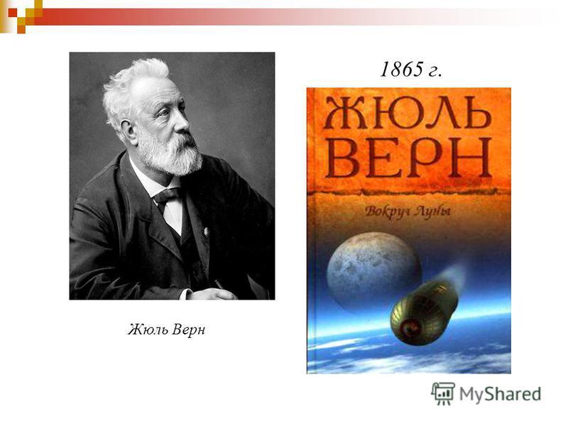 Жюль Верн 1865 г.