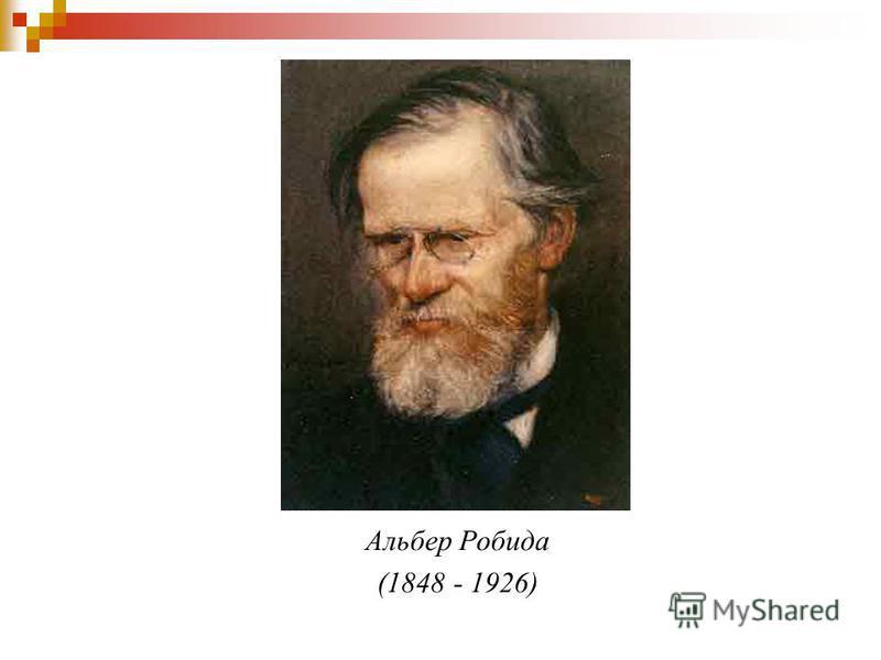 Альбер Робида (1848 - 1926)