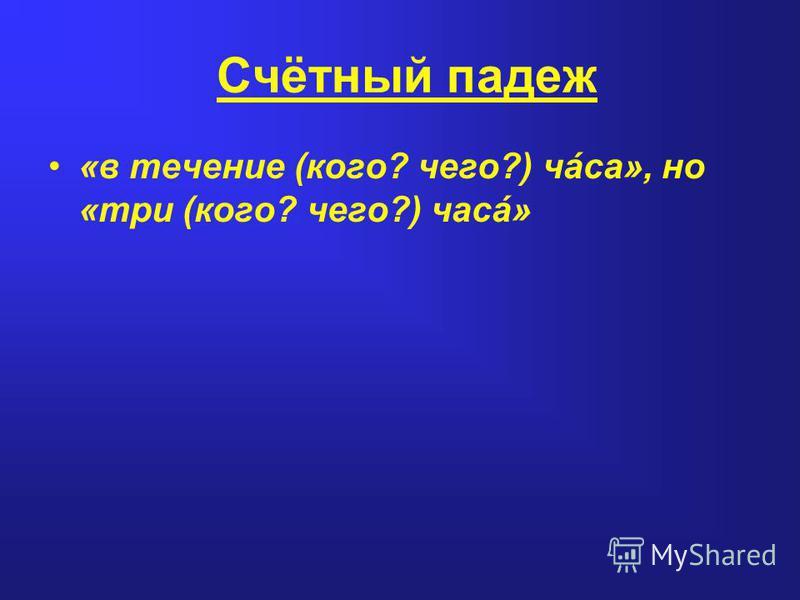 Счётный падеж «в течение (кого? чего?) часа», но «три (кого? чего?) часá»