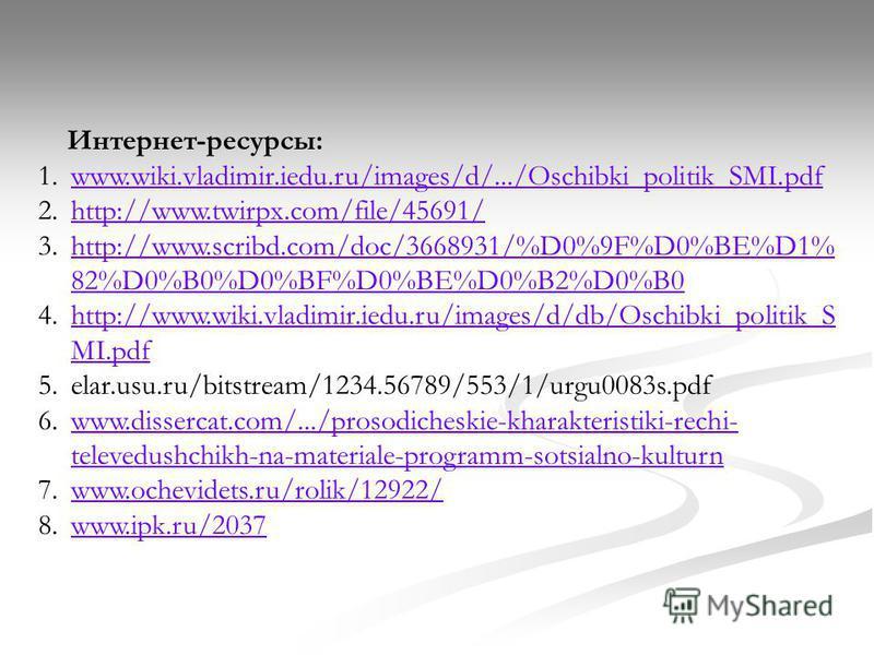 Интернет-ресурсы: 1.www.wiki.vladimir.iedu.ru/images/d/.../Oschibki_politik_SMI.pdfwww.wiki.vladimir.iedu.ru/images/d/.../Oschibki_politik_SMI.pdf 2.http://www.twirpx.com/file/45691/http://www.twirpx.com/file/45691/ 3.http://www.scribd.com/doc/366893