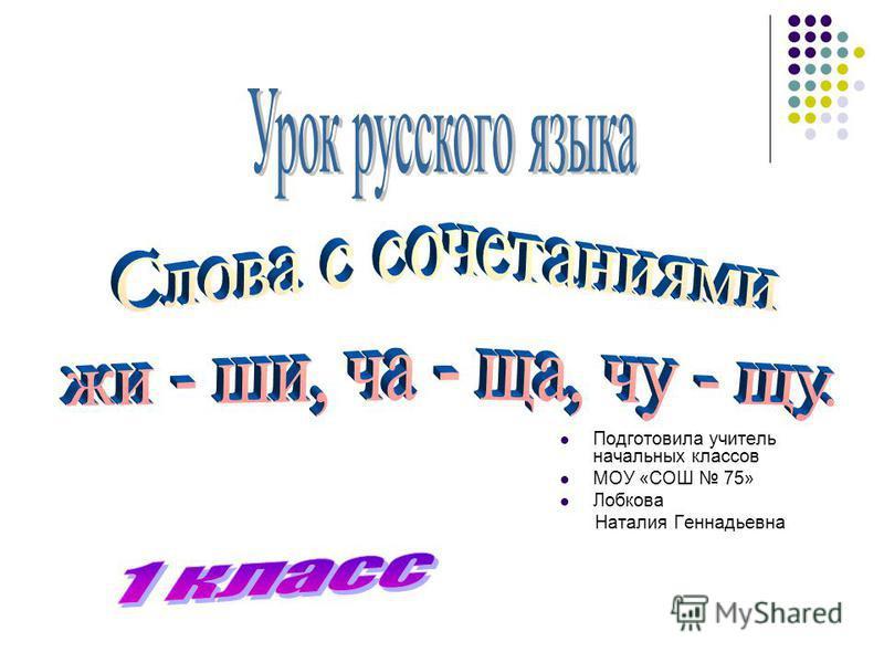 Подготовила учитель начальных классов МОУ «СОШ 75» Лобкова Наталия Геннадьевна