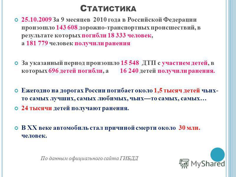 4 25.10.2009 За 9 месяцев 2010 года в Российской Федерации произошло 143 608 дорожно-транспортных происшествий, в результате которых погибли 18 333 человек, а 181 779 человек получили ранения За указанный период произошло 15 548 ДТП с участием детей,