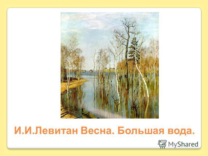 И.И.Левитан Весна. Большая вода.