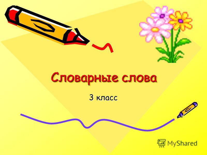 Словарные слова 3 класс