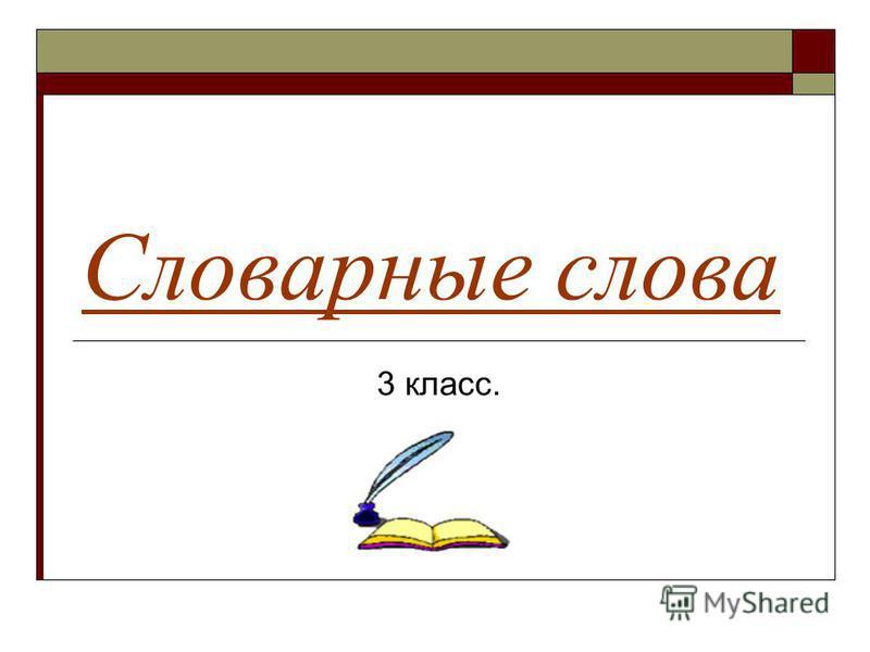 Словарные слова 3 класс.