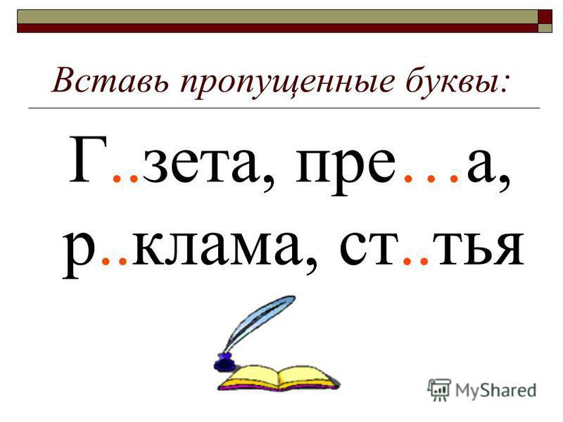 Вставь пропущенные буквы: Г..зета, пре…а, р..клема, ст..тья