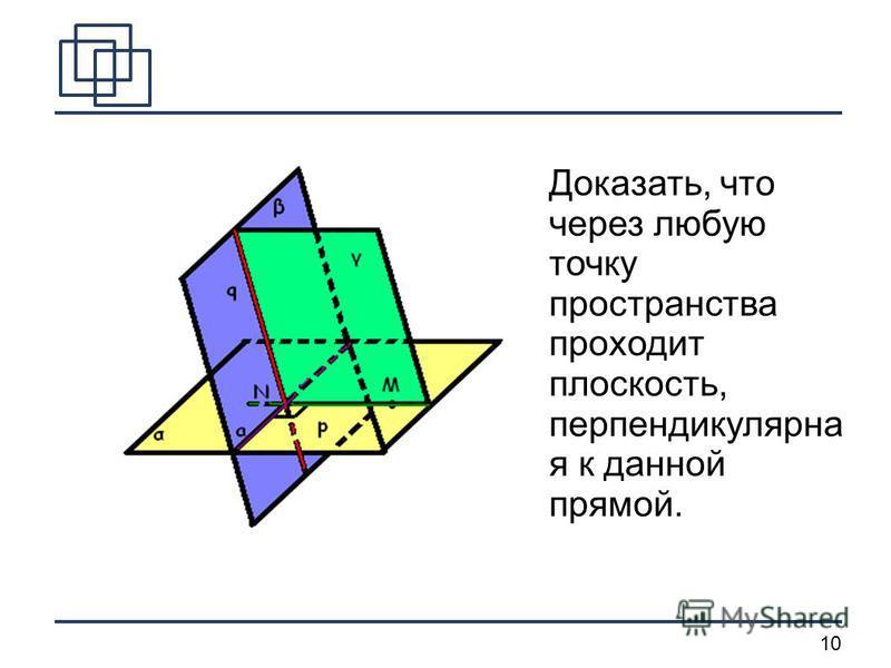 10 Доказать, что через любую точку пространства проходит плоскость, перпендикулярныа я к данной прямой.