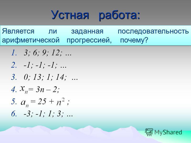Устная работа: 1.3; 6; 9; 12; … 2.-1; -1; -1; … 3.0; 13; 1; 14; … 4. = 3 п – 2; 5. = 25 + ; 6.-3; -1; 1; 3; …