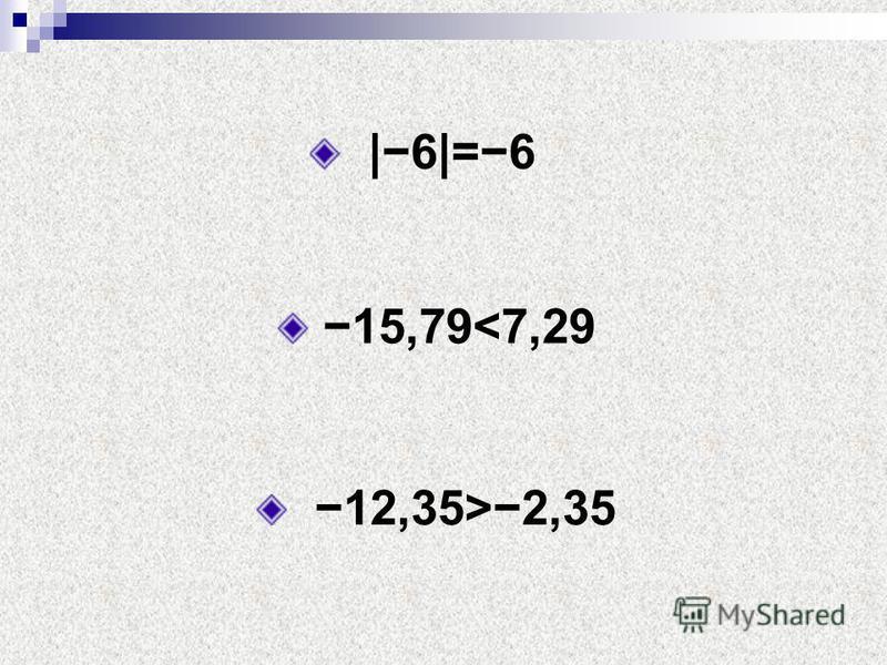 |6|=6 15,79<7,29 12,35>2,35