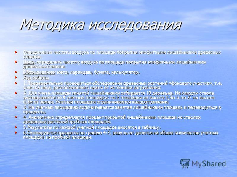 Методика исследования Определение чистоты воздуха по площади покрытия эпифитными лишайниками древесных стволов. Определение чистоты воздуха по площади покрытия эпифитными лишайниками древесных стволов. Цель: опеределить чистоту воздуха по площади пок