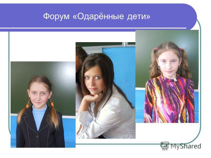 Форум «Одарённые дети»