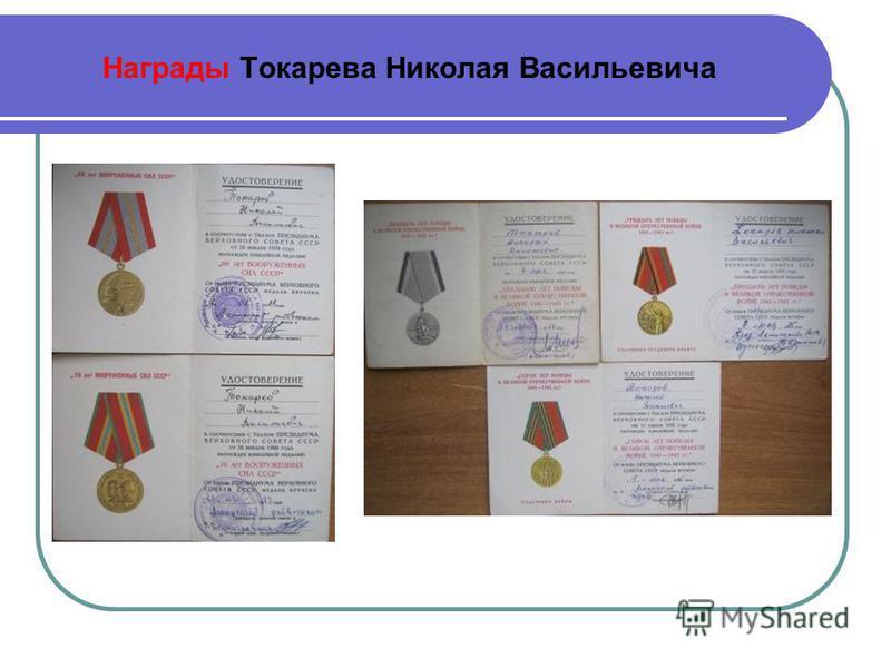 Награды Токарева Николая Васильевича
