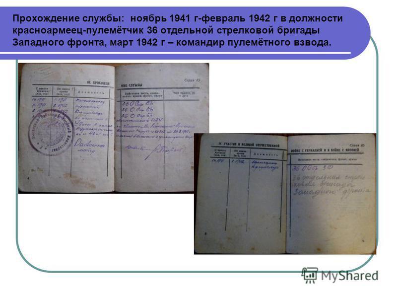 В Великую Отечественную Войну воевал на Западном фронте в 16 армии под Москвой. Должность – командир пулемётного взвода, младший лейтенант.