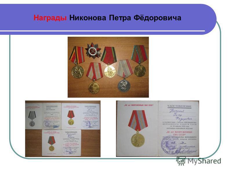 Награды: орден «Отечественная война» первой степени, медаль «За победу над Германией», медаль «За доблестный труд в Великой Отечественной войне», юбилейные медали.