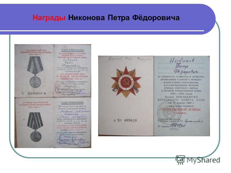 Награды Никонова Петра Фёдоровича