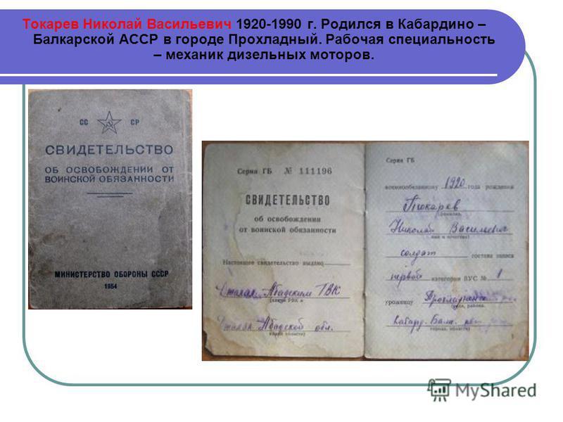 Мои прадедушки Токарев Николай Васильевич Никонов Пётр Фёдорович