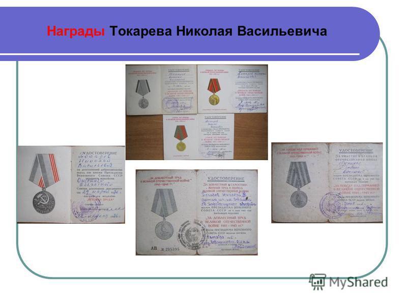 Награды Токарева Николая Васильевича: