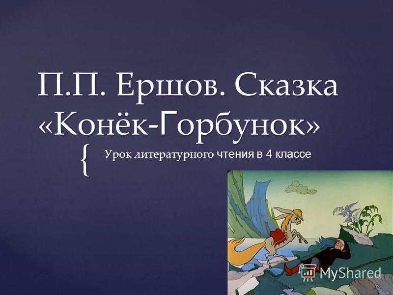 { П.П. Ершов. Сказка «Конёк- Г орбунок» Урок литературного чтения в 4 классе