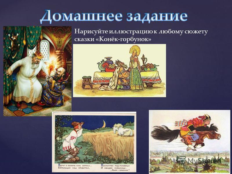 Нарисуйте иллюстрацию к любому сюжету сказки «Конёк-горбунок»