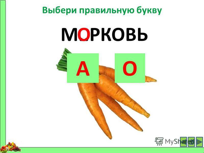 М..РКОВЬ АО О Выбери правильную букву