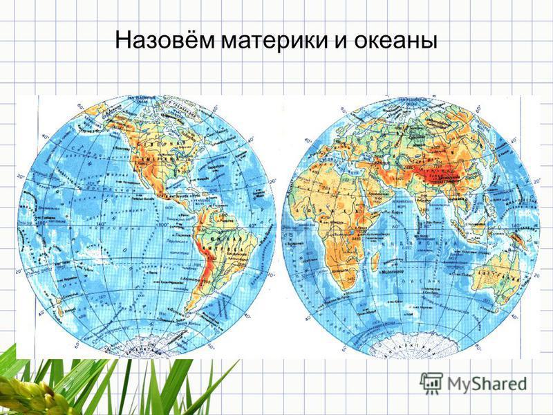 Назовём материки и океаны