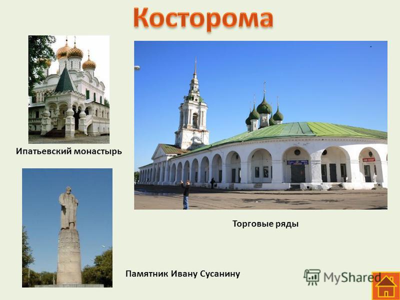 Торговые ряды Ипатьевский монастырь Памятник Ивану Сусанину