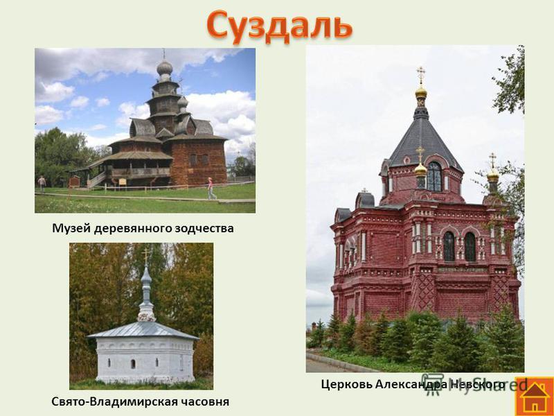 Торговые ряды Музей деревянного зодчества Церковь Александра Невского Свято-Владимирская часовня