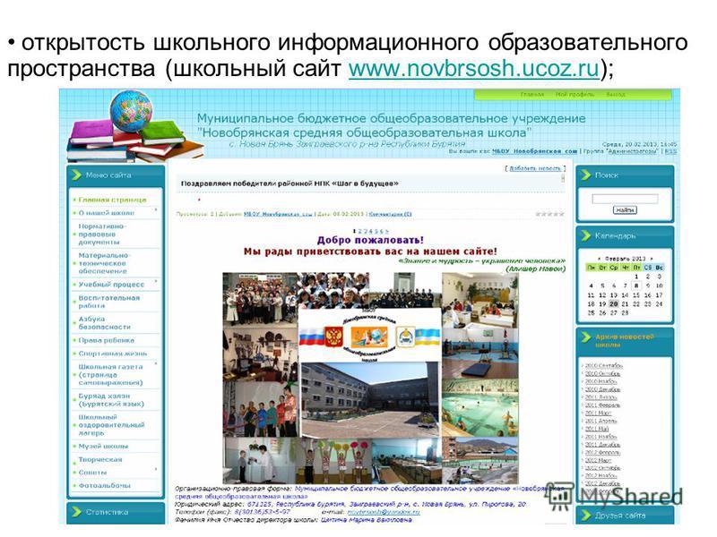 открытость школьного информационного образовательного пространства (школьный сайт www.novbrsosh.ucoz.ru);www.novbrsosh.ucoz.ru