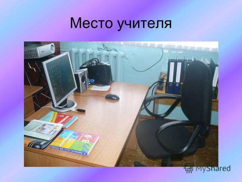 Место учителя