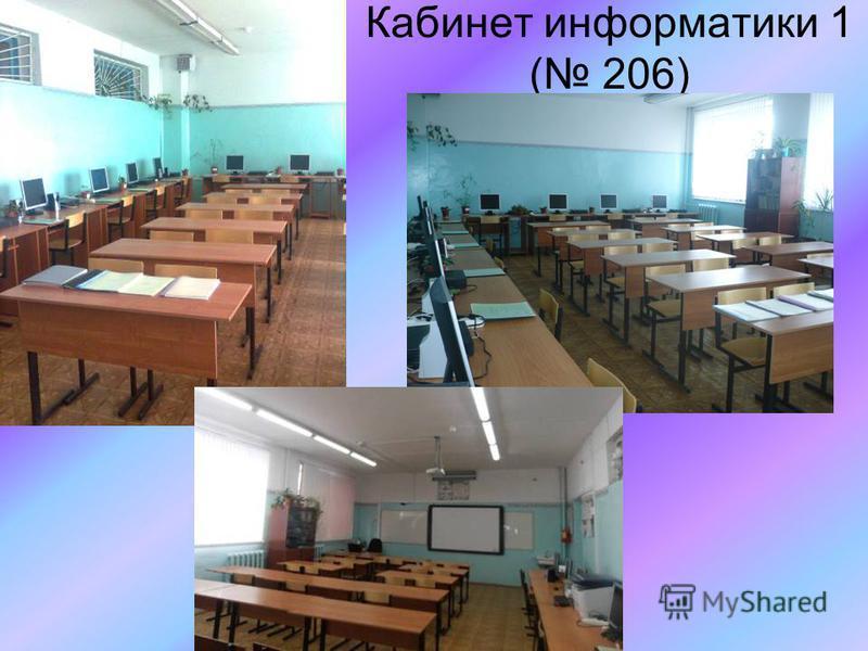 Кабинет информатики 1 ( 206)