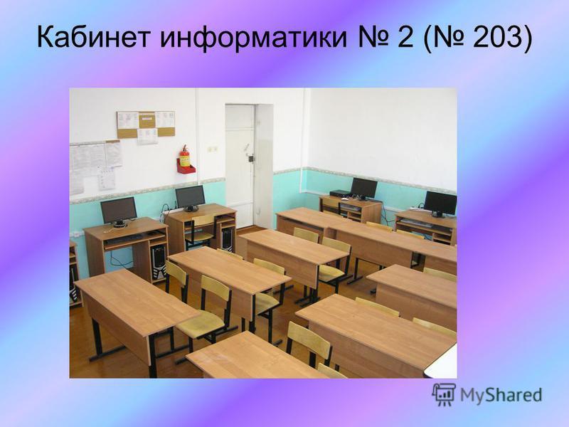Кабинет информатики 2 ( 203)
