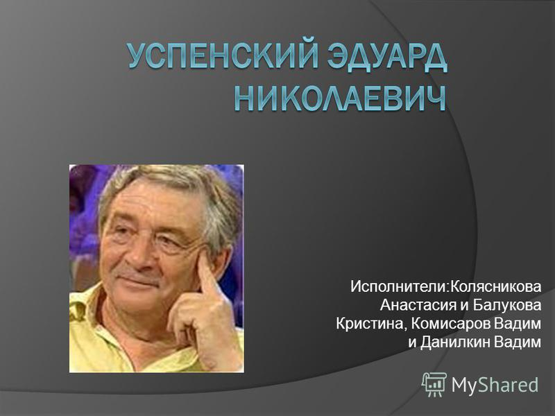Исполнители:Колясникова Анастасия и Балукова Кристина, Комисаров Вадим и Данилкин Вадим