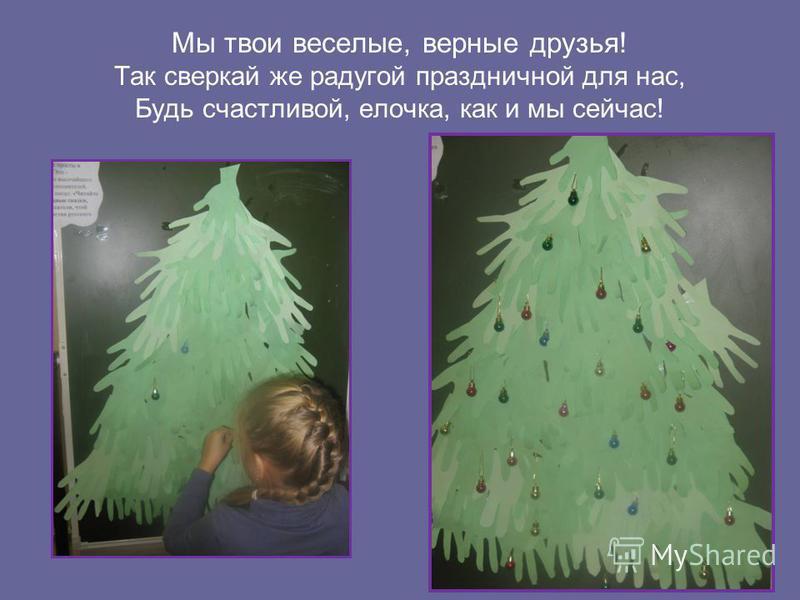 Мы твои веселые, верные друзья! Так сверкай же радугой праздничной для нас, Будь счастливой, елочка, как и мы сейчас!