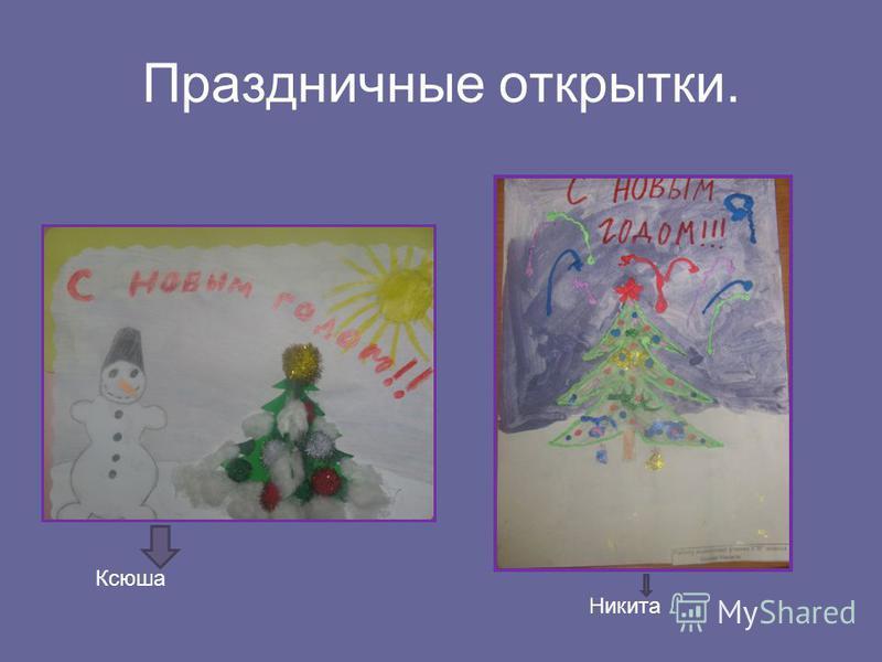 Праздничные открытки. Ксюша Никита