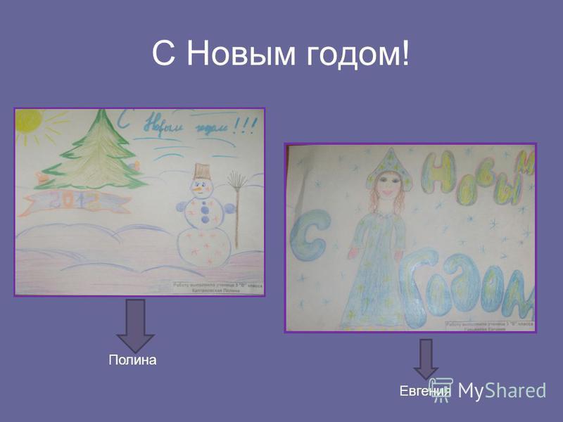 С Новым годом! Полина Евгения
