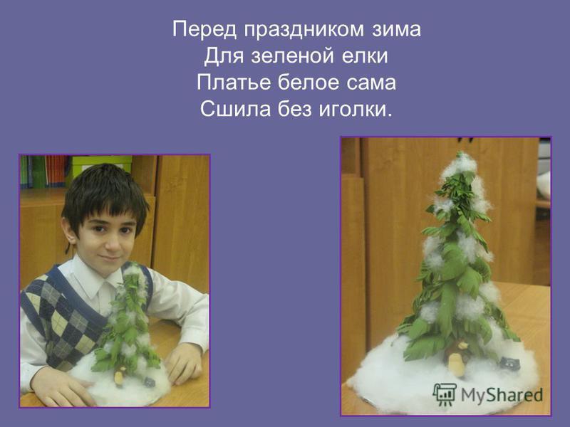 Перед праздником зима Для зеленой елки Платье белое сама Сшила без иголки.