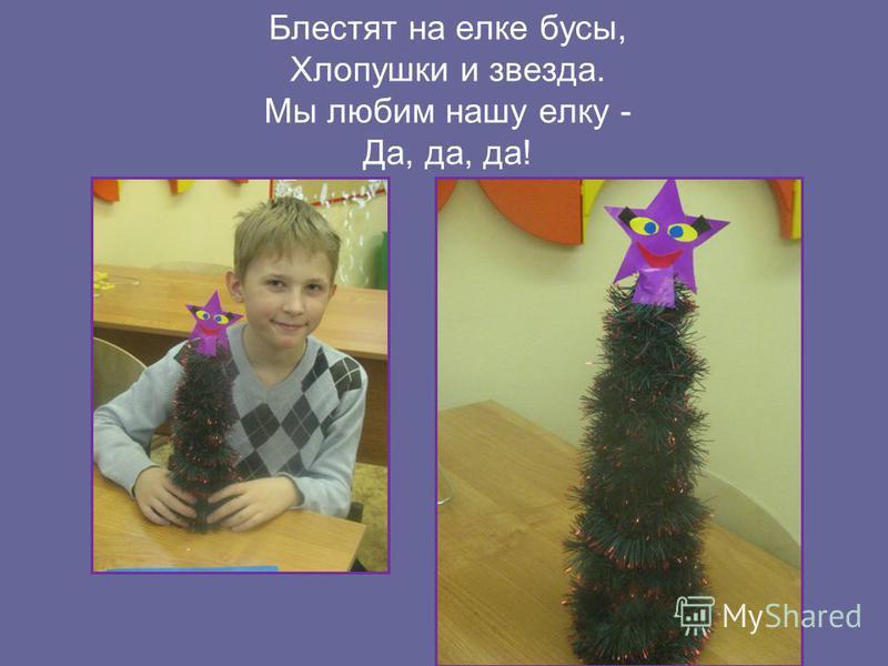 Блестят на елке бусы, Хлопушки и звезда. Мы любим нашу елку - Да, да, да!