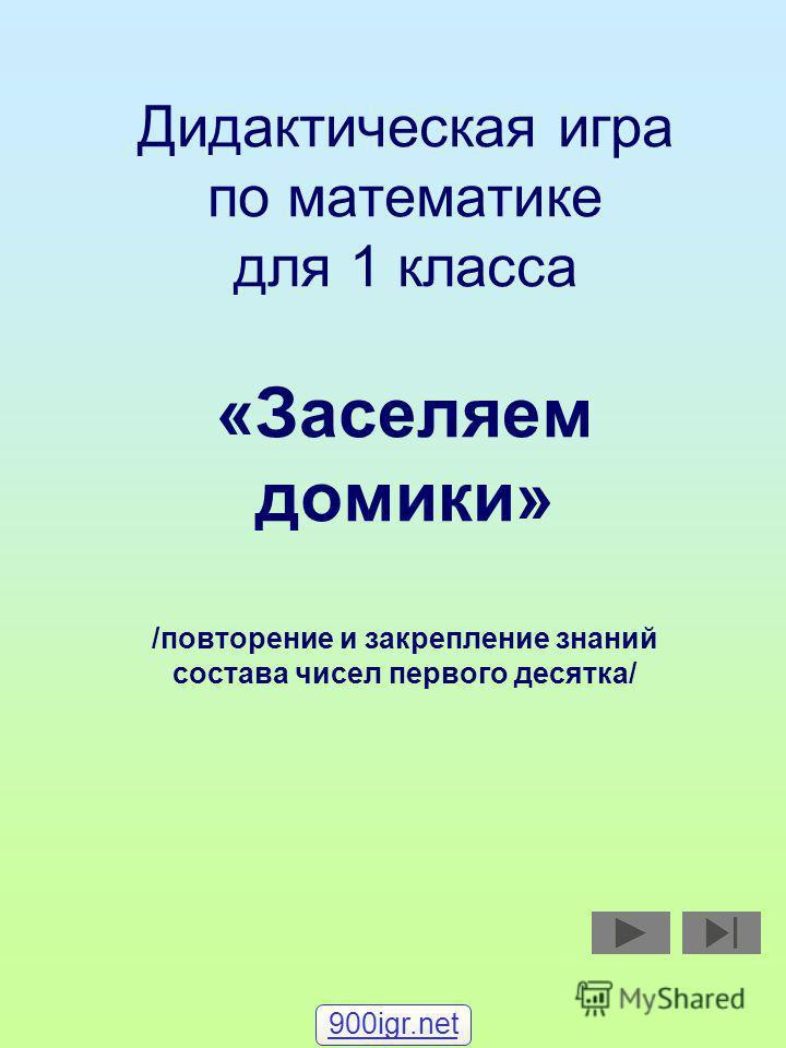 Дидактическая игра по математике для 1 класса «Заселяем домики» /повторение и закрепление знаний состава чисел первого десятка/ 900igr.net
