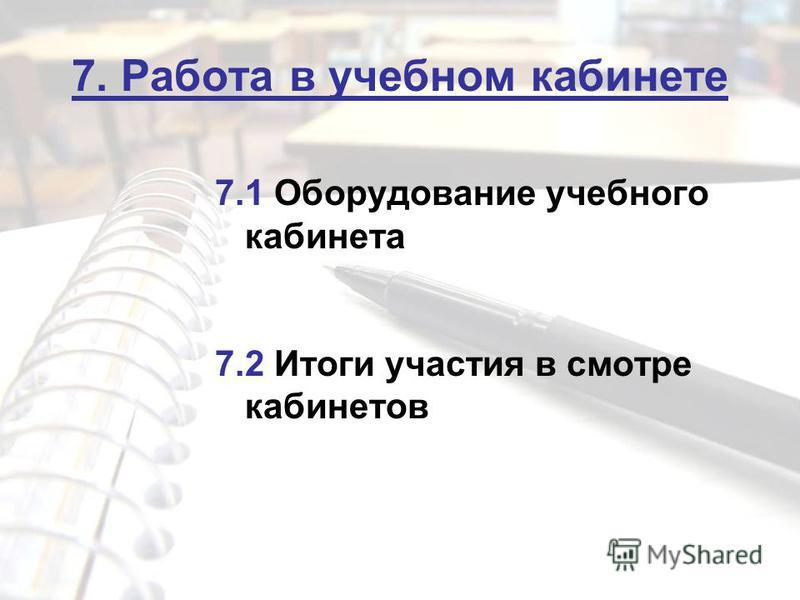 7. Работа в учебном кабинете 7.1 Оборудование учебного кабинета 7.2 Итоги участия в смотре кабинетов