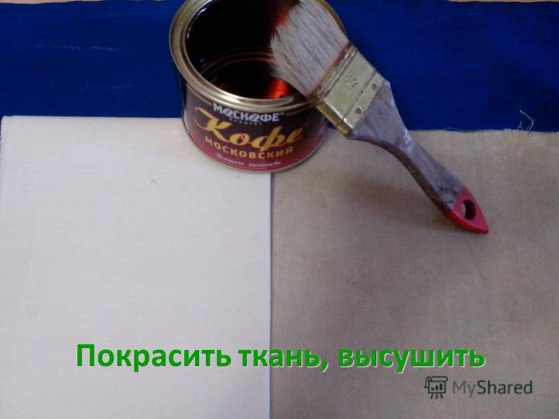 Покрасить ткань, высушить