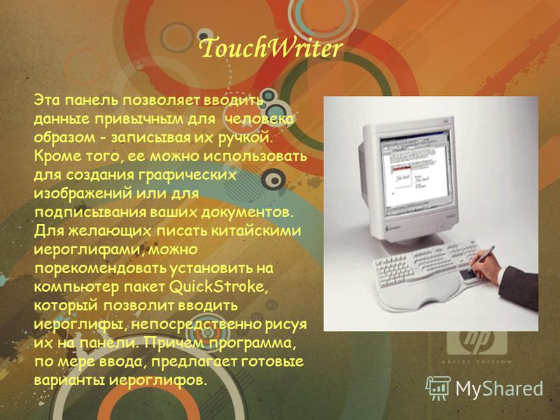 TouchWriter Эта панель позволяет вводить данные привычным для человека образом - записывая их ручкой. Кроме того, ее можно использовать для создания графических изображений или для подписывания ваших документов. Для желающих писать китайскими иерогли