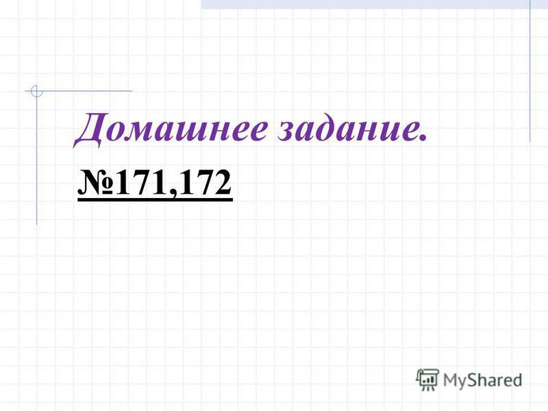 Домашнее задание. 171,172