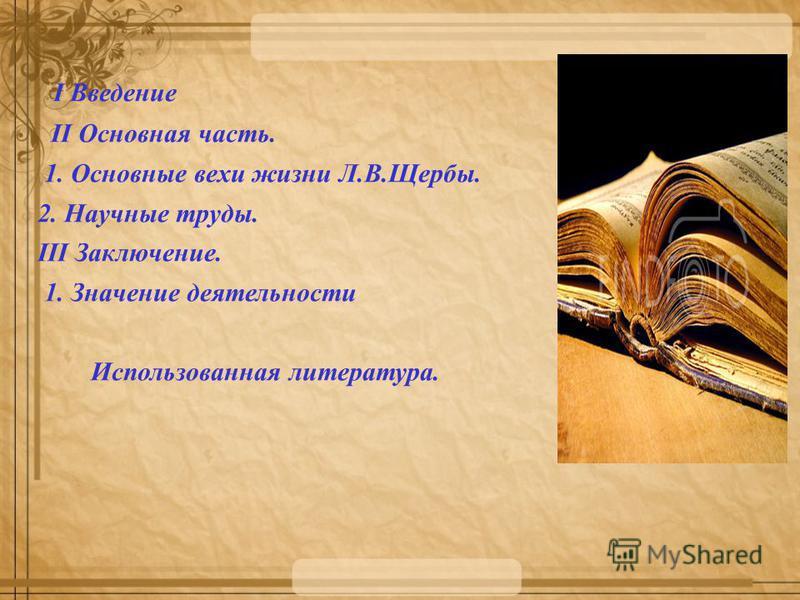 Наука О Русском Языке.Выдающиеся Ученые-Русисты Реферат