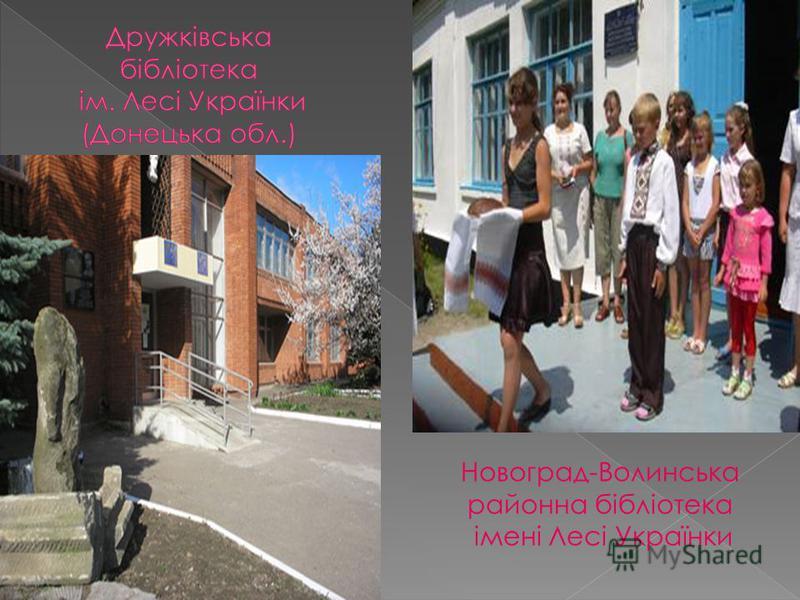 Новоград-Волинська районна бібліотека імені Лесі Українки