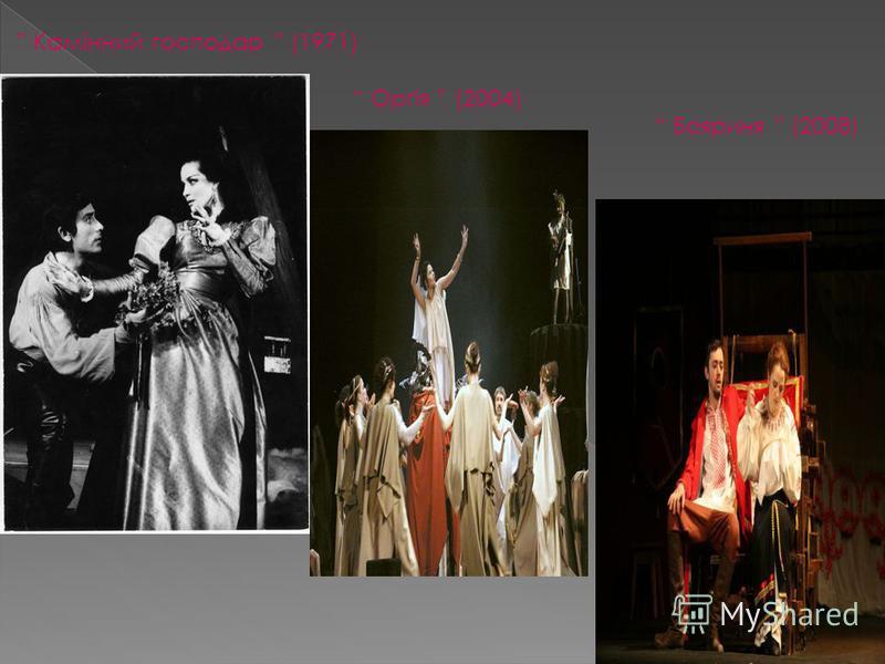 Камінний господар (1971) Оргія (2004) Бояриня (2008)