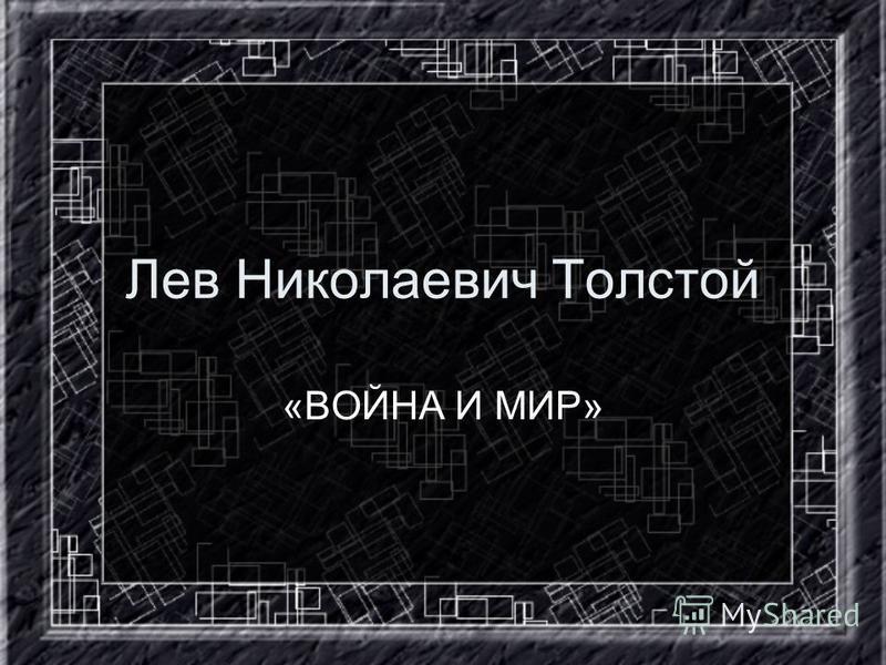 Лев Николаевич Толстой «ВОЙНА И МИР»