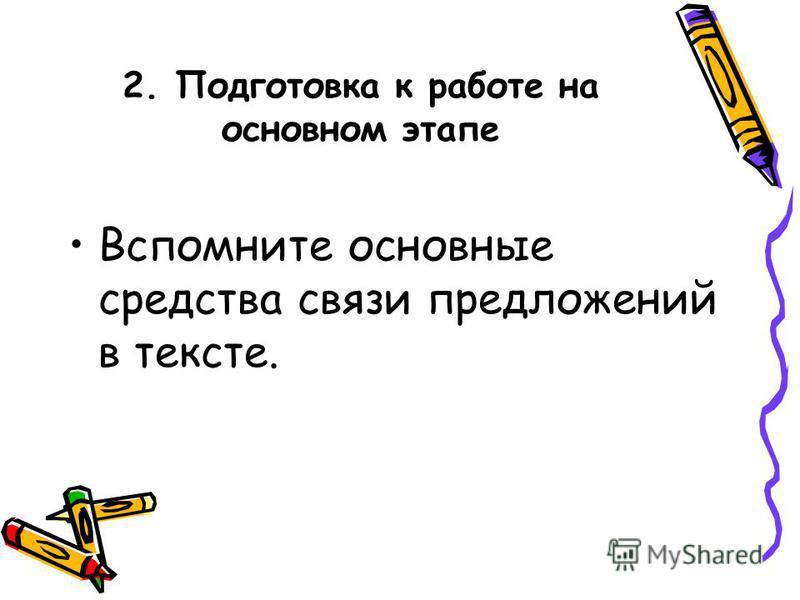 2. Подготовка к работе на основном этапе Вспомните основные средства связи предложений в тексте.