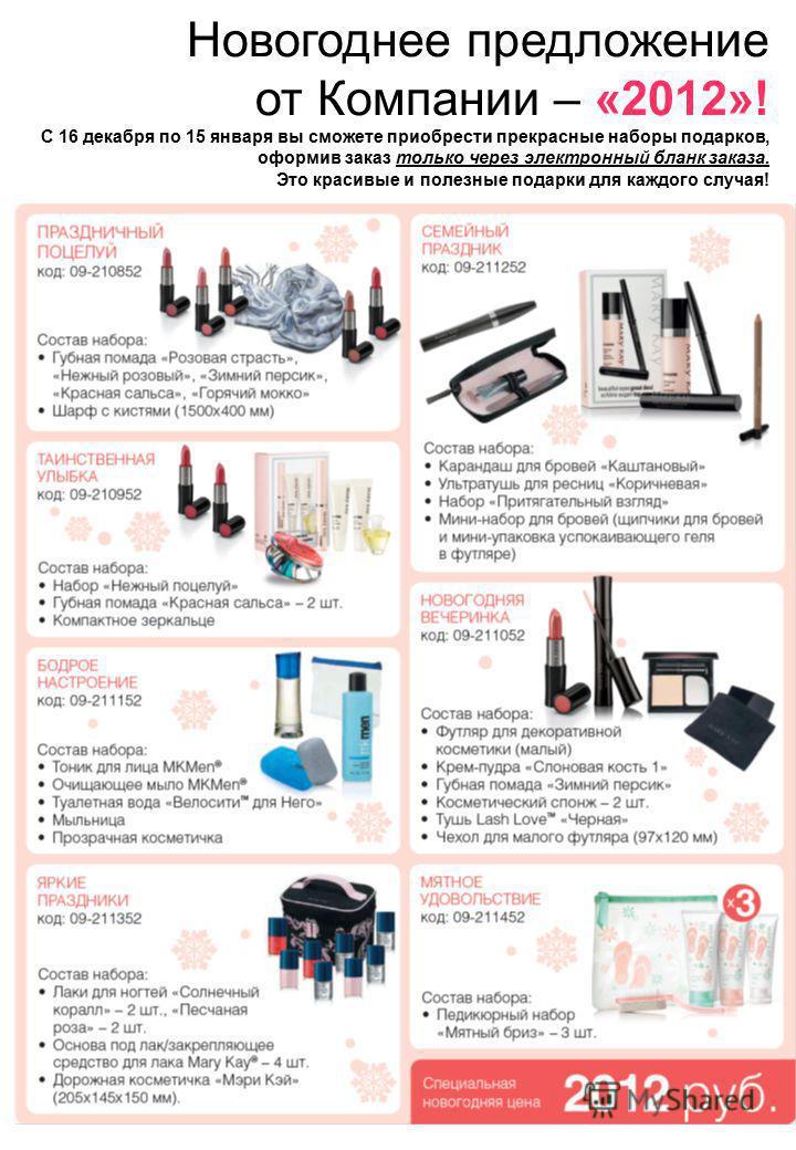 Новогоднее предложение от Компании – «2012»! С 16 декабря по 15 января вы сможете приобрести прекрасные наборы подарков, оформив заказ только через электронный бланк заказа. Это красивые и полезные подарки для каждого случая!