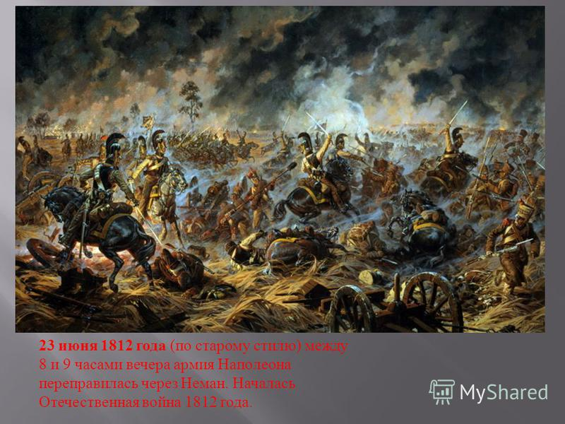 23 июня 1812 года ( по старому стилю ) между 8 и 9 часами вечера армия Наполеона переправилась через Неман. Началась Отечественная война 1812 года.